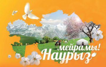 С праздником Наурыз мейрамы!