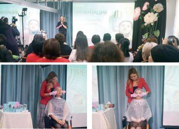 Презентация новой косметической продукции компании