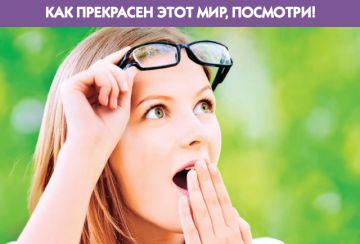 Почему ухудшается зрение?